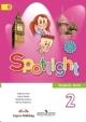Английский в фокусе. Spotlight 2 кл. Учебник с online поддержкой